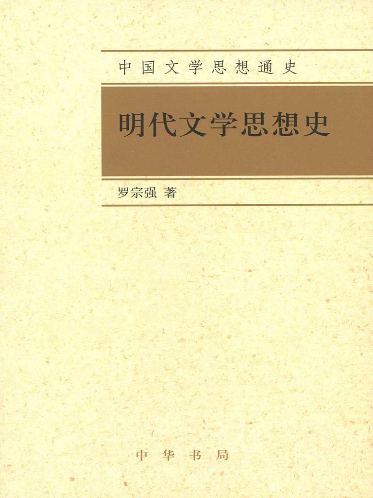 明代文学思想史(上下册)