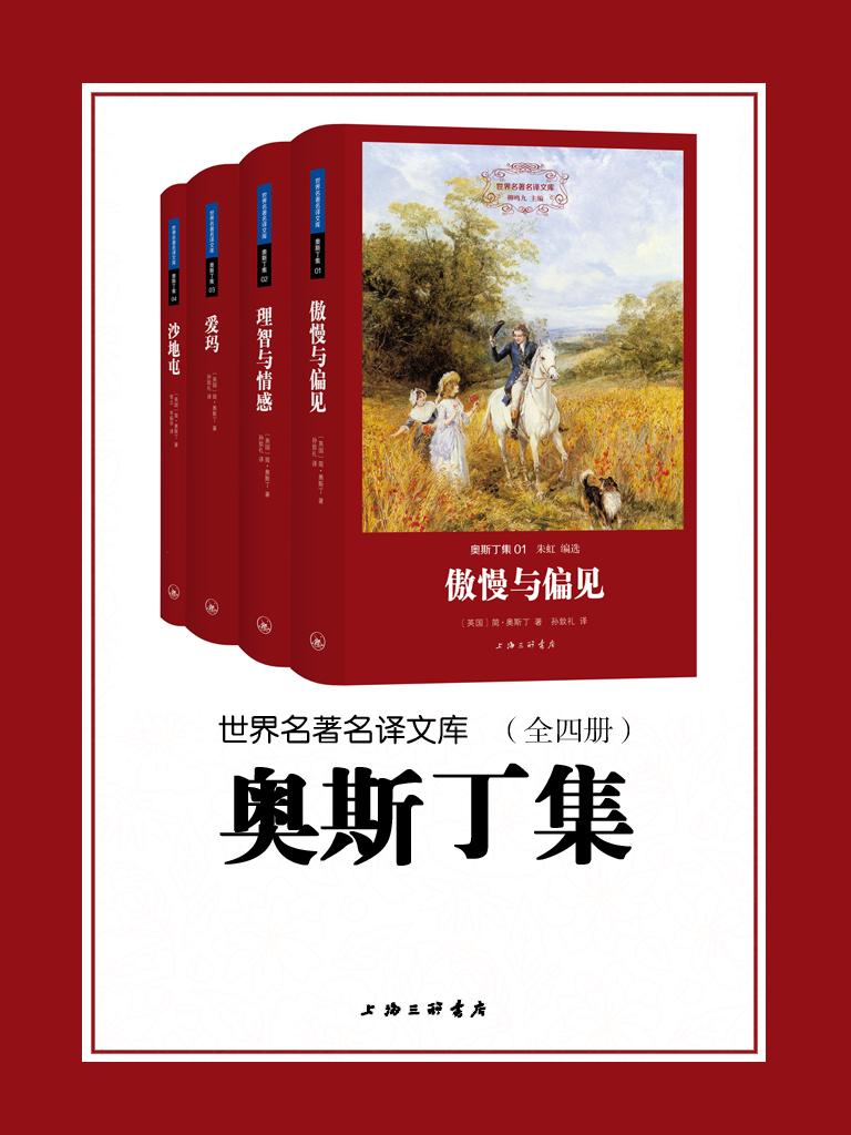 奥斯丁集(世界名著名译文库 全四册)