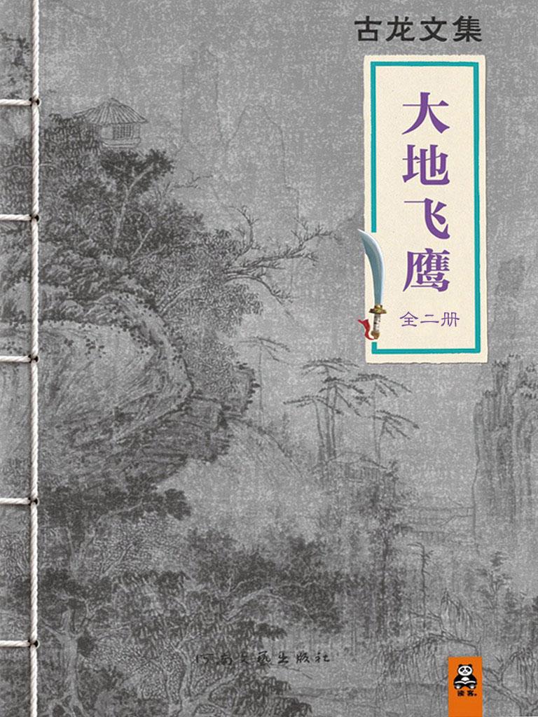 大地飞鹰(全二册)