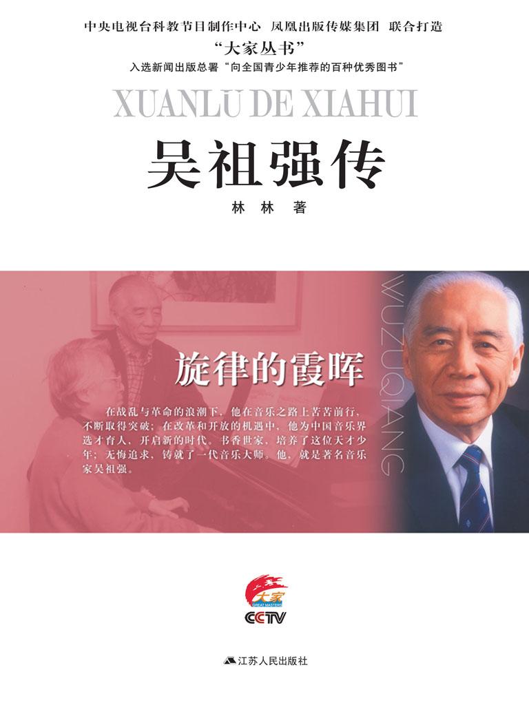 旋律的霞晖:吴祖强传