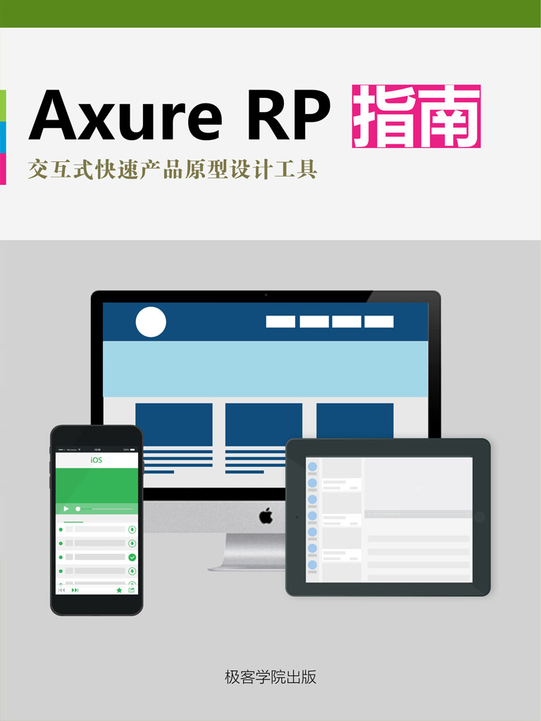 Axure RP指南