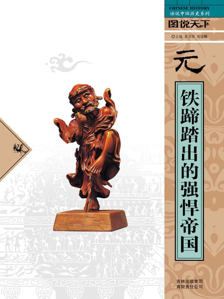 元(话说中国历史系列)