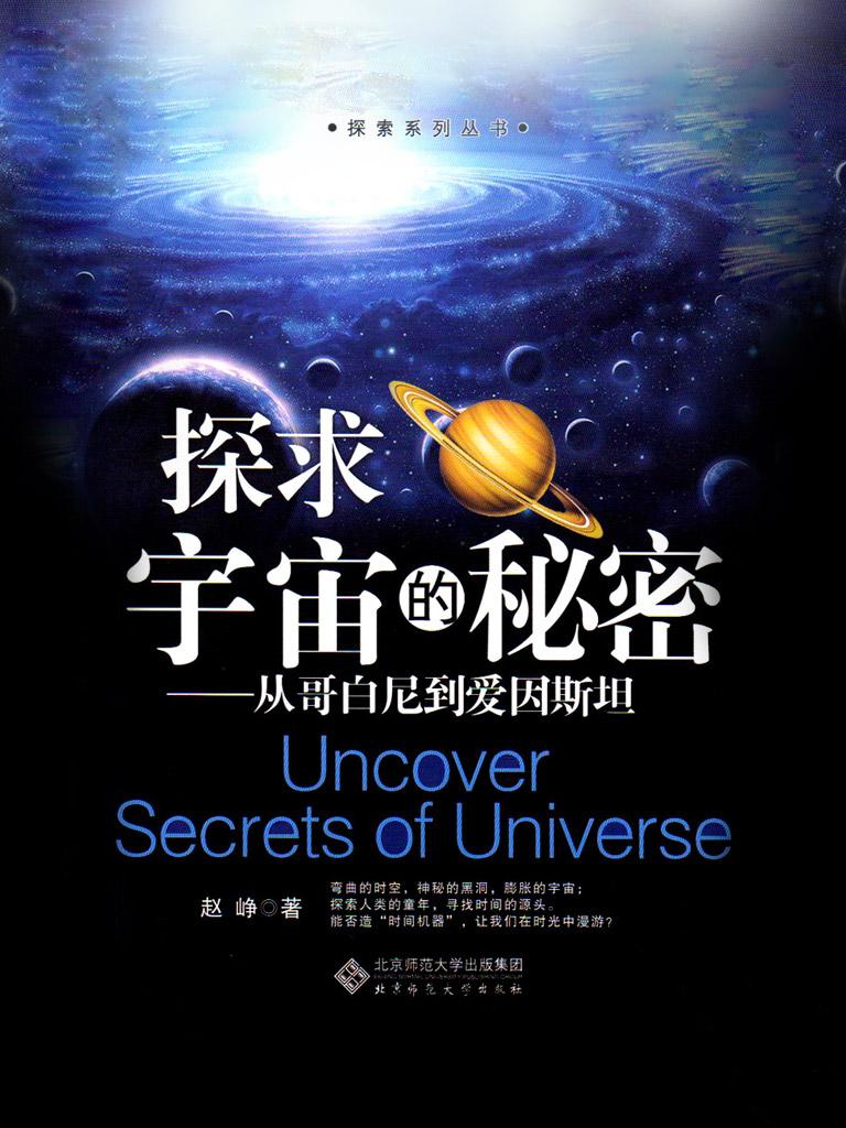 探求宇宙的秘密:从哥白尼到爱因斯坦