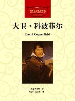免费获取电子书《大卫·科波菲尔》[¥6→0]丨反斗限免