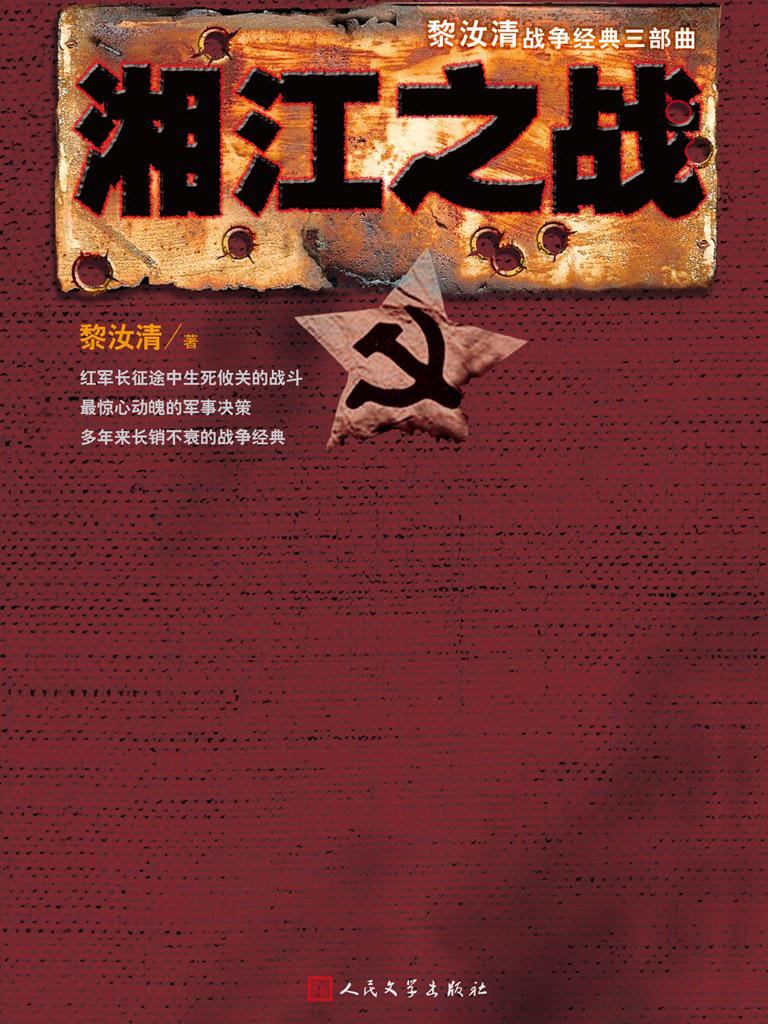 湘江之战(黎汝清战争经典三部曲)