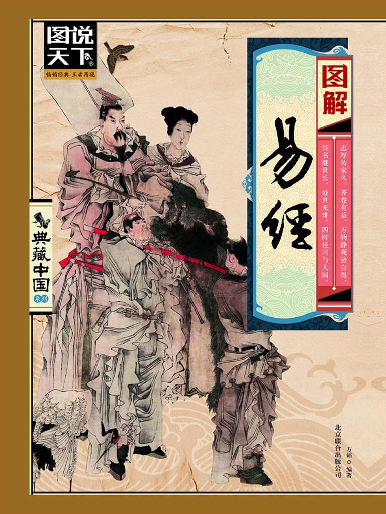 易经(图说天下·典藏中国系列)