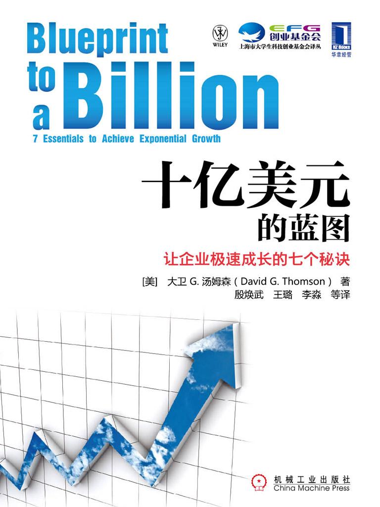 十億美元的藍圖:讓企業極速成長的七個秘訣