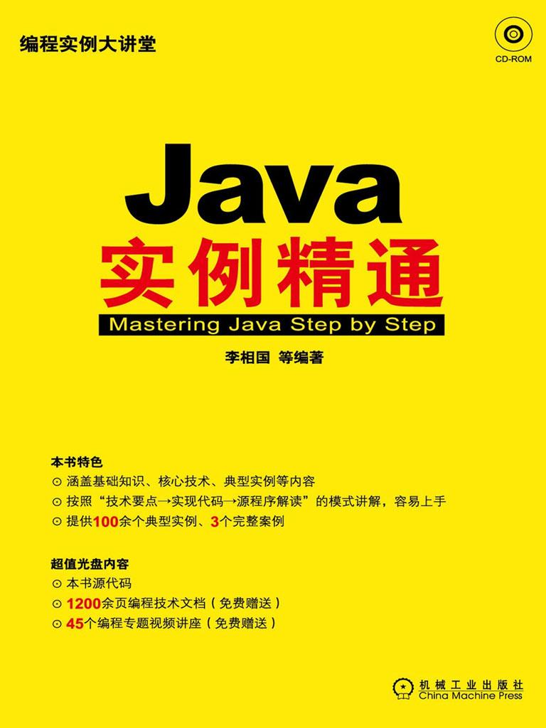 Java實例精通