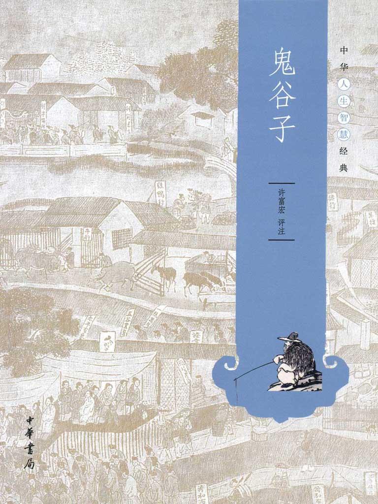 鬼谷子:中华人生智慧经典