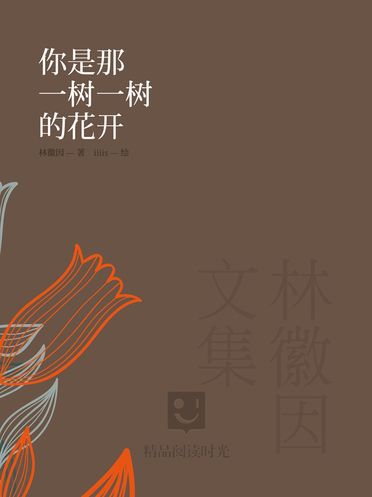 林徽因文集:你是那一樹一樹的花開