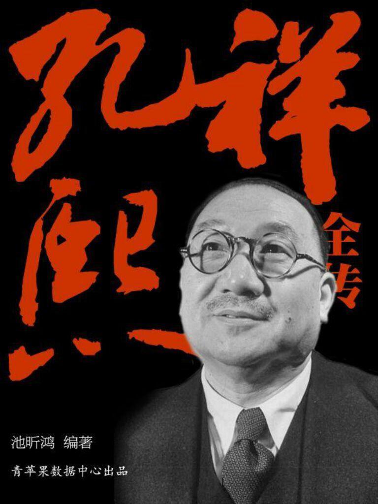 名人传奇故事丛书-孔祥熙全传