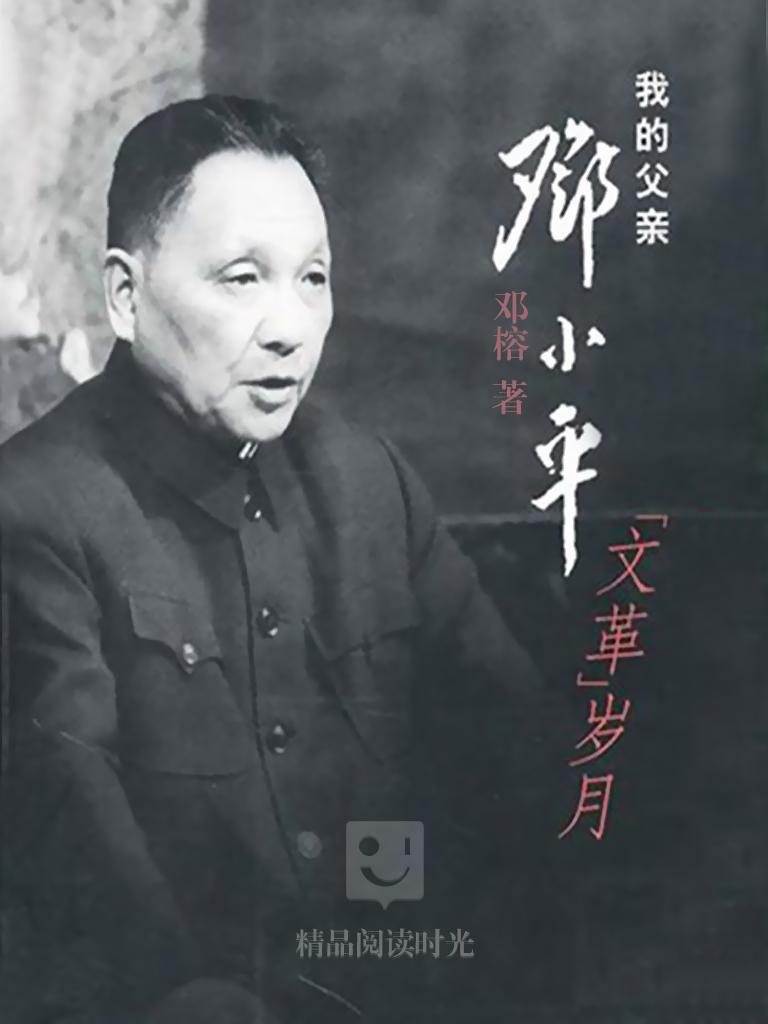 """我的父亲邓小平:""""文*革""""岁月"""