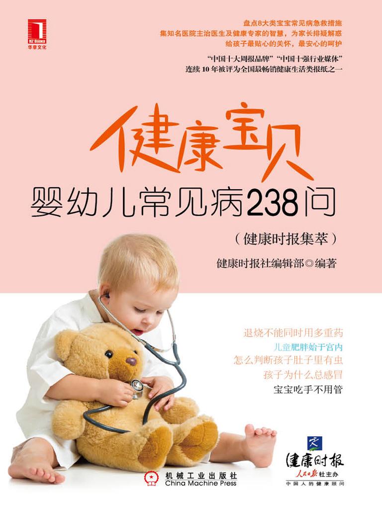 健康宝贝——婴幼儿常见病238问(健康时报集萃)