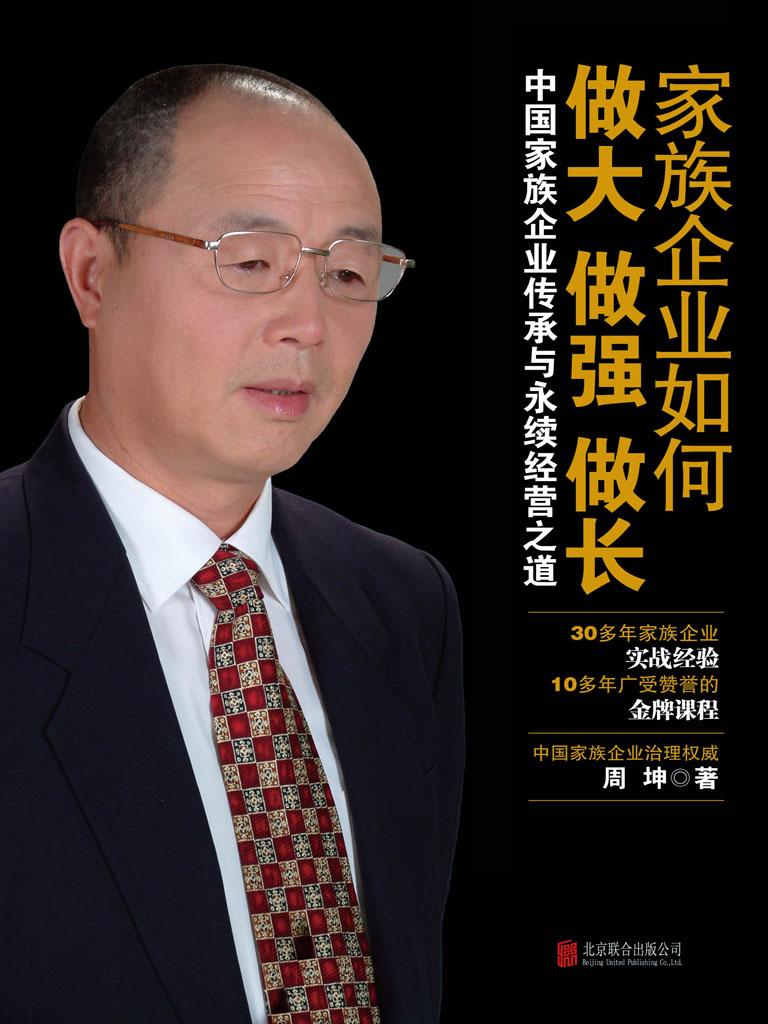 家族企业如何做大做强做长:中国家族企业传承与永续经营之道
