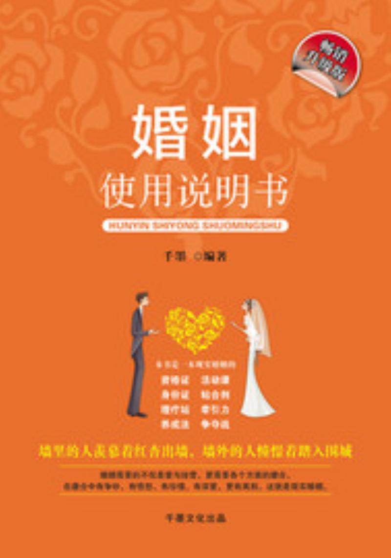 婚姻使用说明书