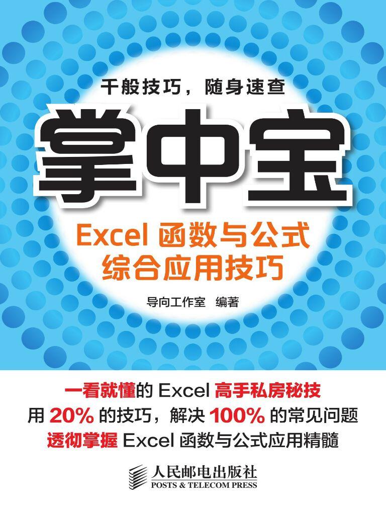 掌中寶:Excel函數與公式綜合應用技巧