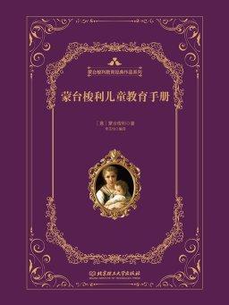 蒙台梭利儿童教育手册(蒙台梭利教育经典作品系列)