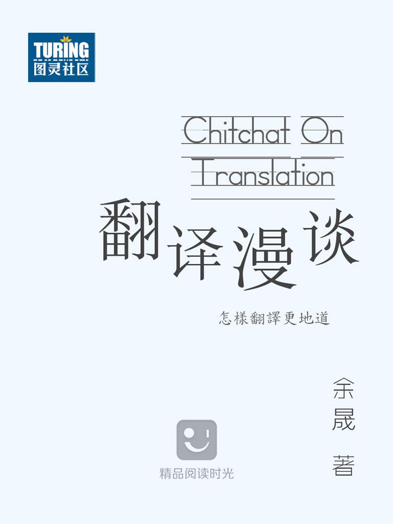 翻译漫谈:怎样翻译更地道