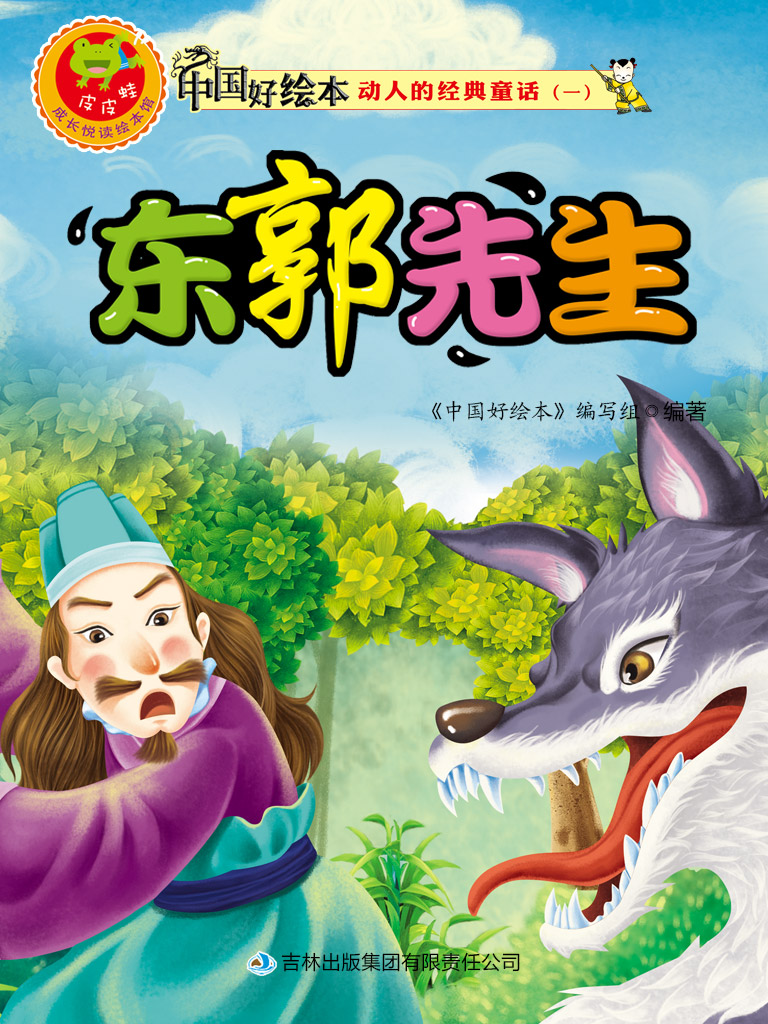 东郭先生(动人的经典童话系列一 4)