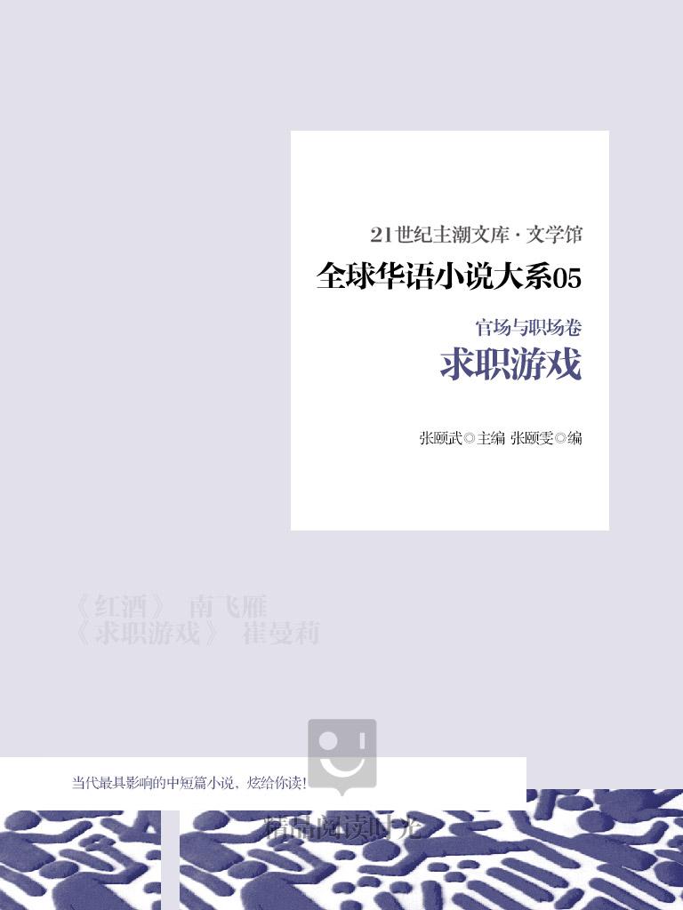 全球华语小说大系 5(官场与职场卷):求职游戏