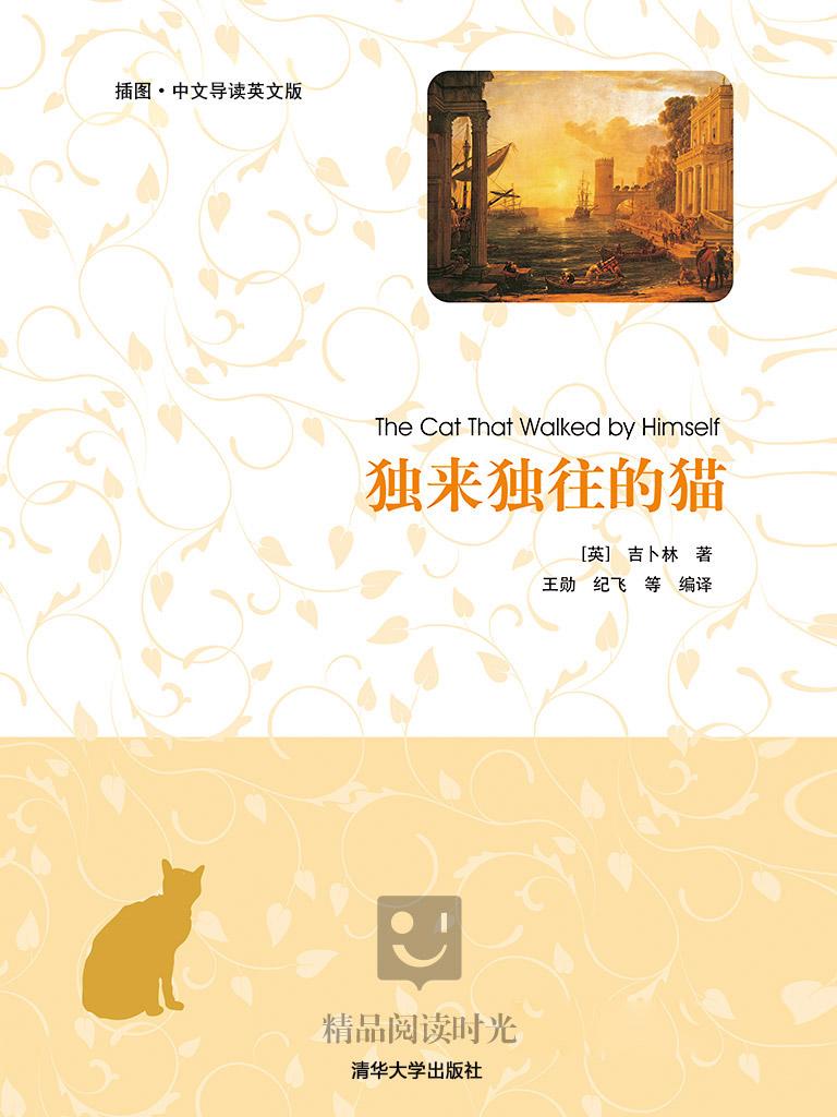 独来独往的猫(插图·中文导读英文版)