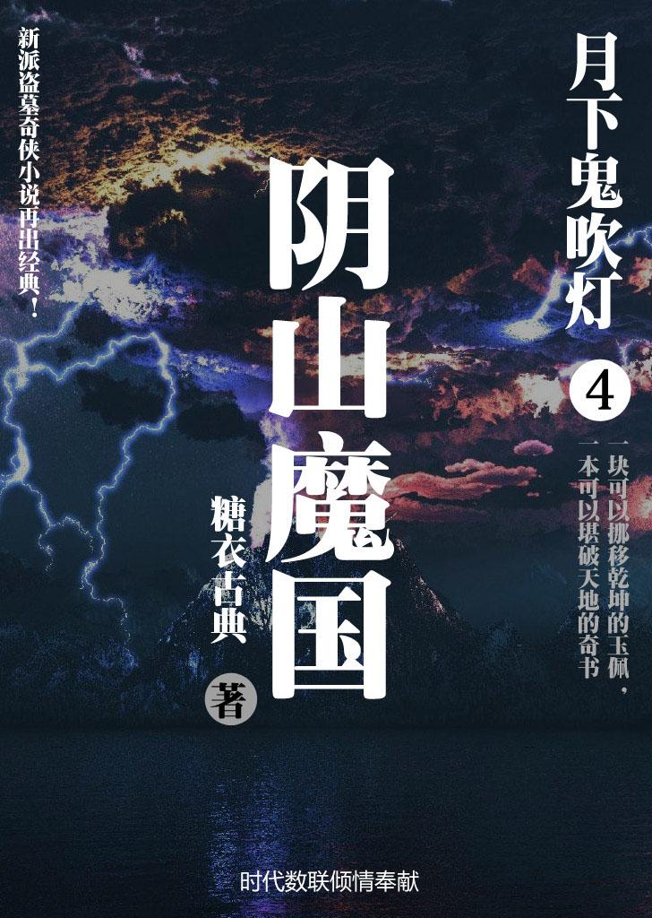 月下鬼吹灯 4:阴山魔国