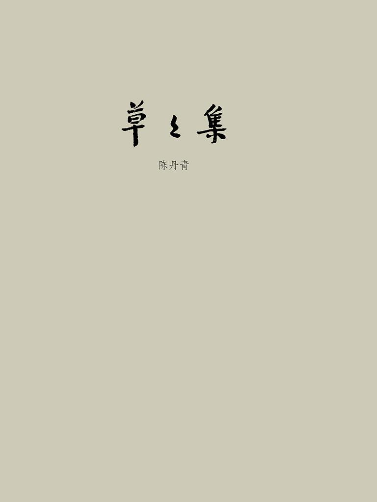 草草集(陈丹青作品)