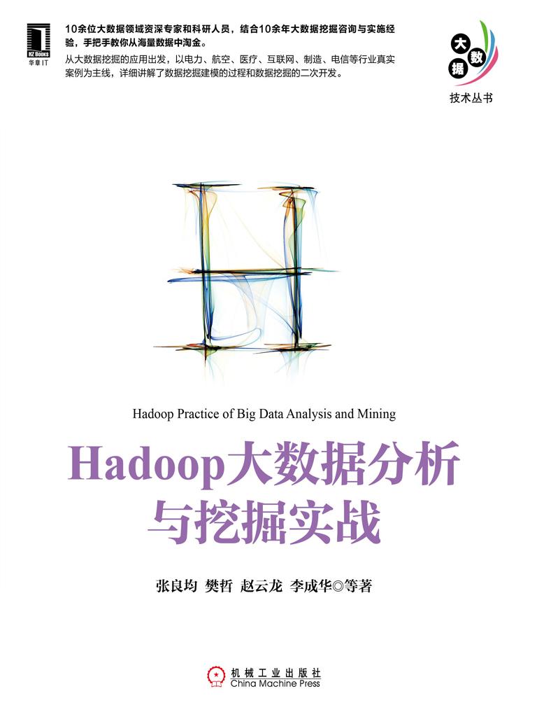 Hadoop大数据分析与挖掘实战