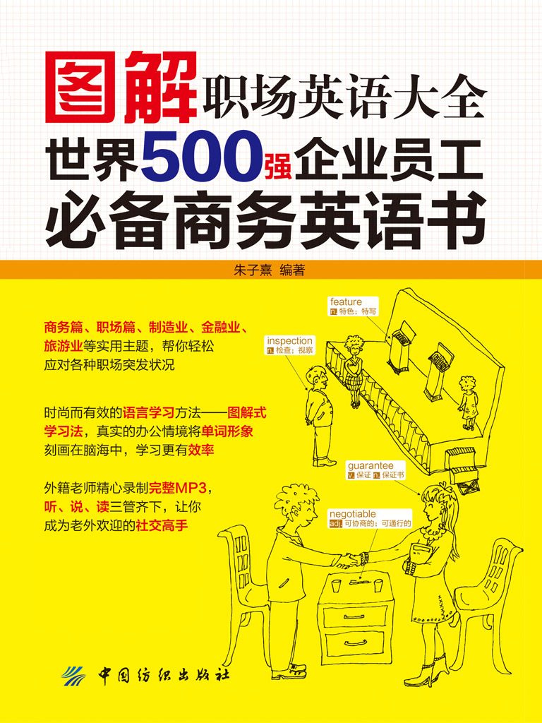 图解职场英语大全:世界500强企业员工必备商务英语书