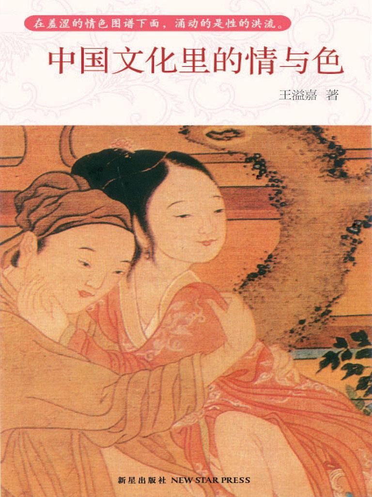 中国文化里的情与色