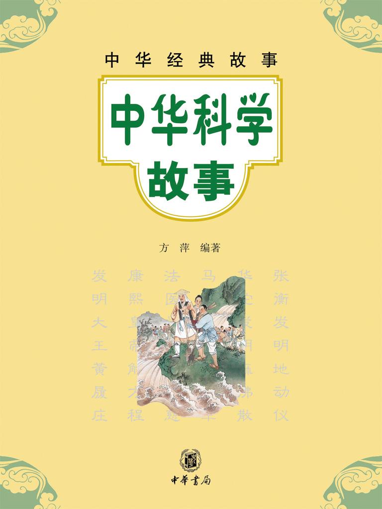 中华科学故事:中华经典故事