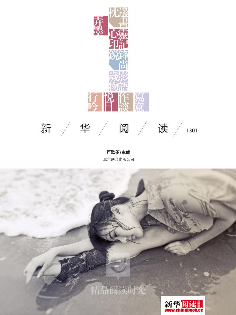 新华阅读(2013.1)
