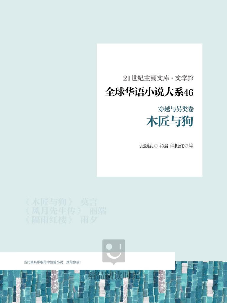 全球華語小說大系 46(穿越與另類卷):木匠與狗