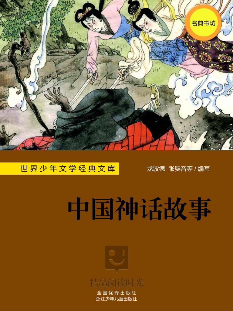 世界少年文学经典文库:中国神话故事
