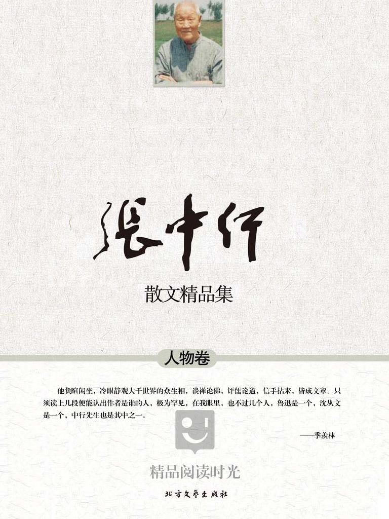 张中行散文精品集·人物卷