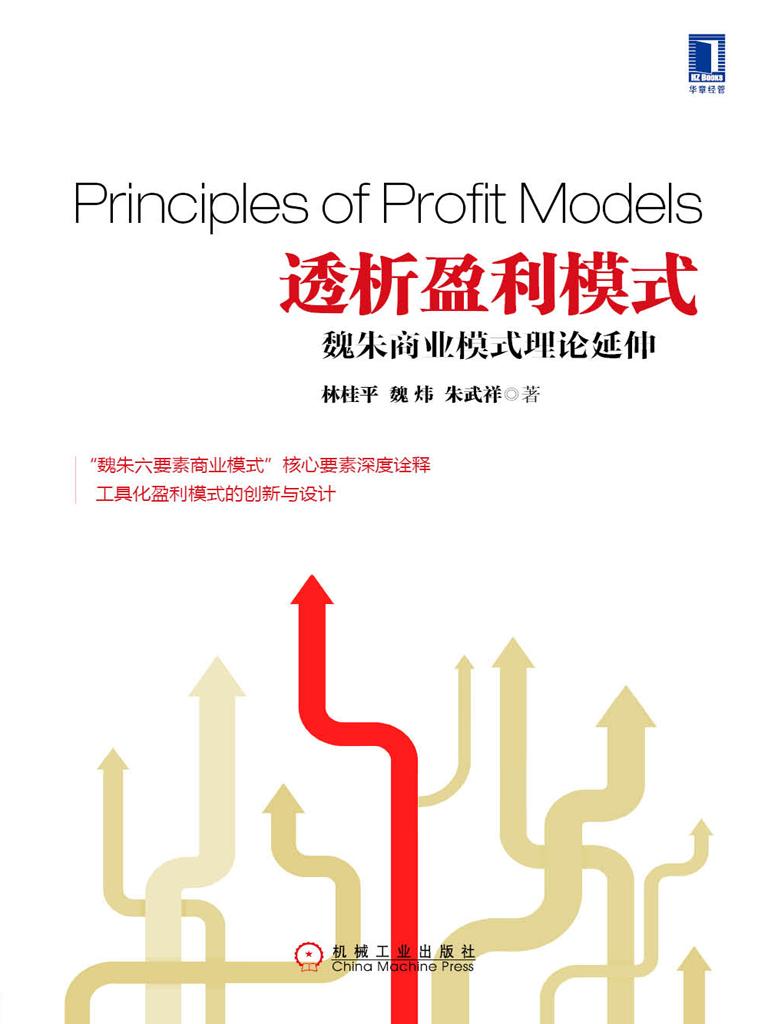透析盈利模式:魏朱商业模式理论延伸