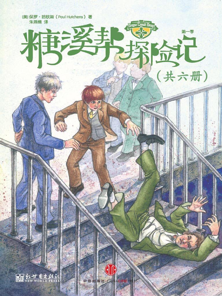 糖溪帮探险记第1季(共六册)