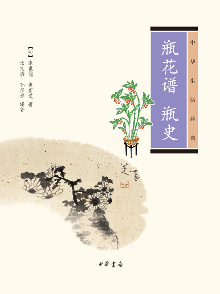 瓶花谱 瓶史:中华生活经典