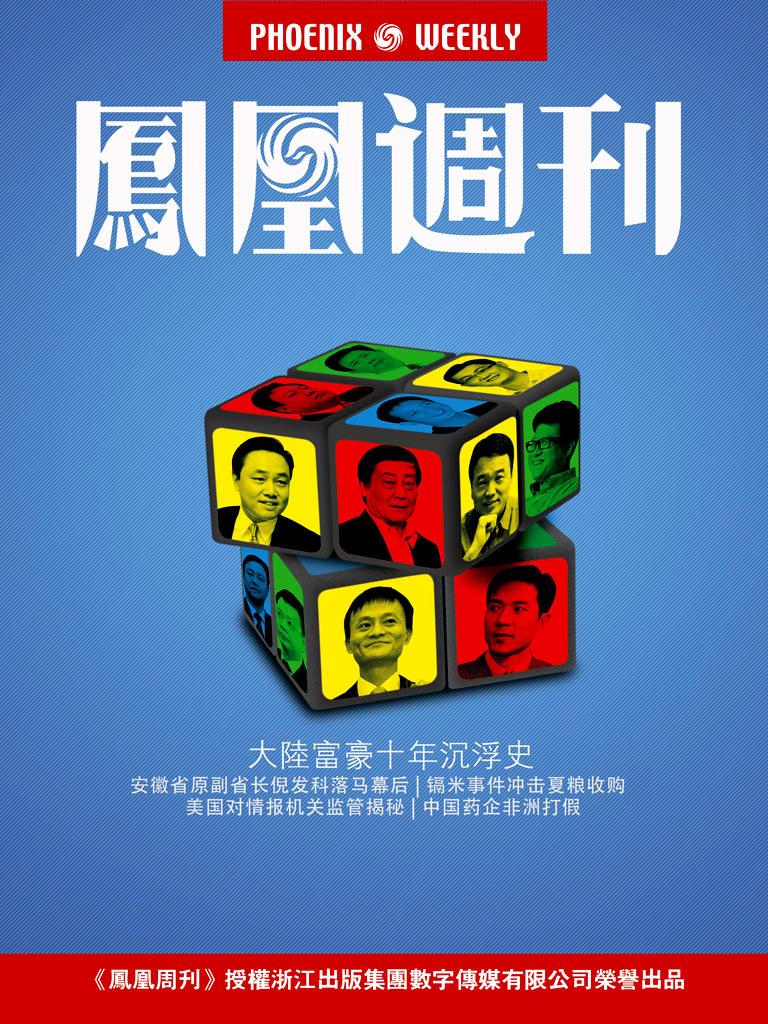 香港凤凰周刊·大陆富豪十年沉浮史