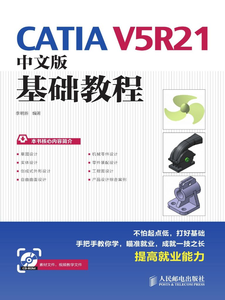 CATIA V5R21中文版基礎教程