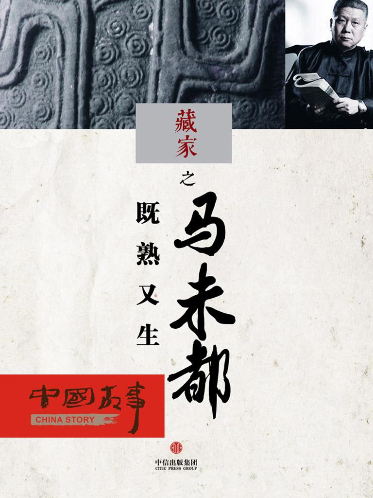 藏家之既熟又生马未都(中国故事)