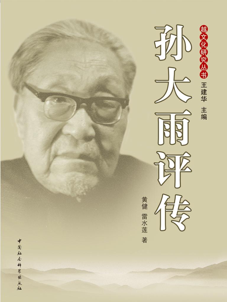 孙大雨评传(越文化研究丛书)
