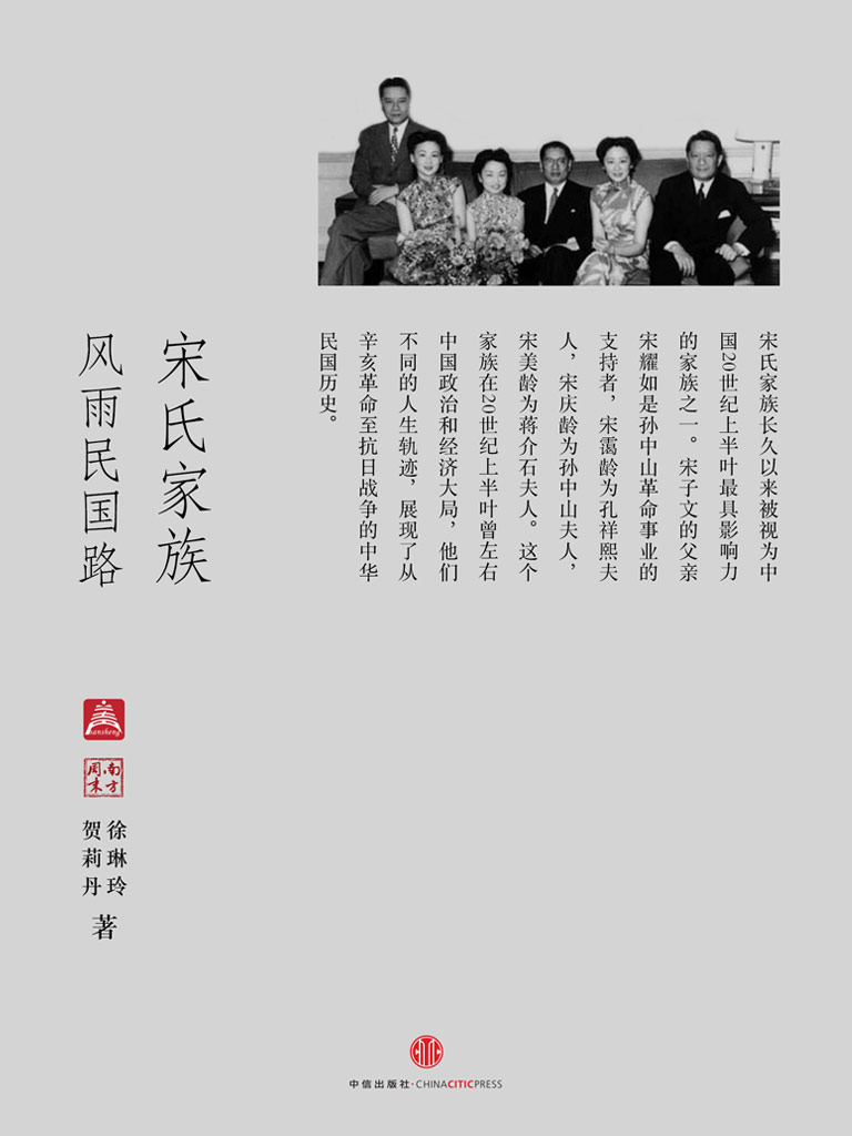 宋氏家族:风雨民国路(中国故事·南方周末)