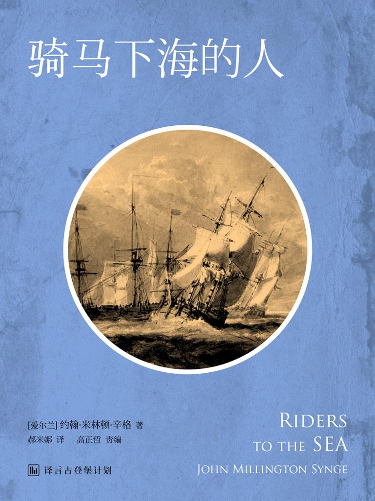 骑马下海的人(西方经典戏剧系列)
