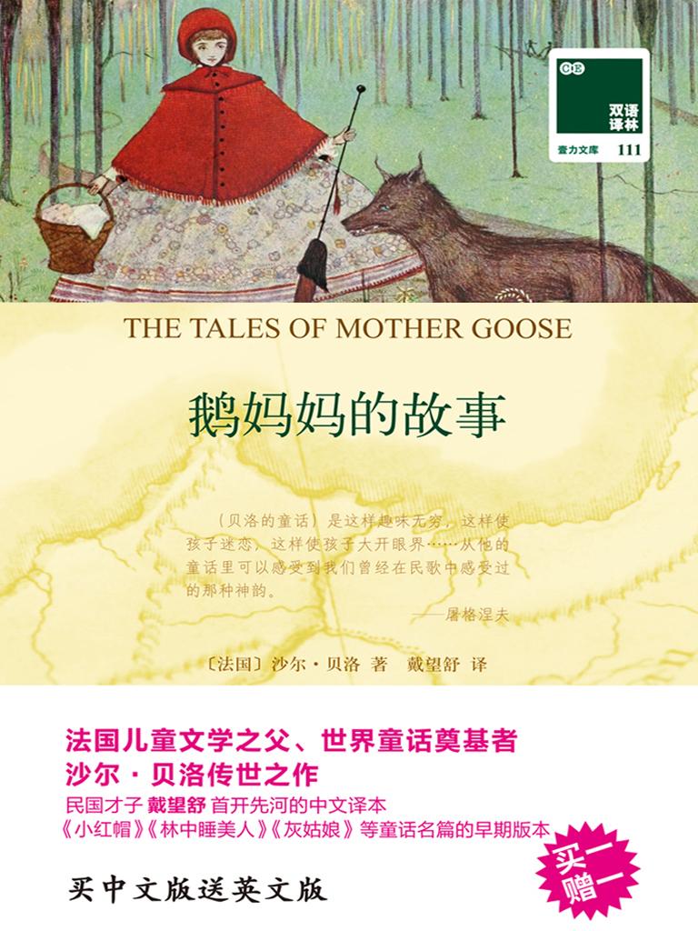 鹅妈妈的故事(壹力文库111 双语版)
