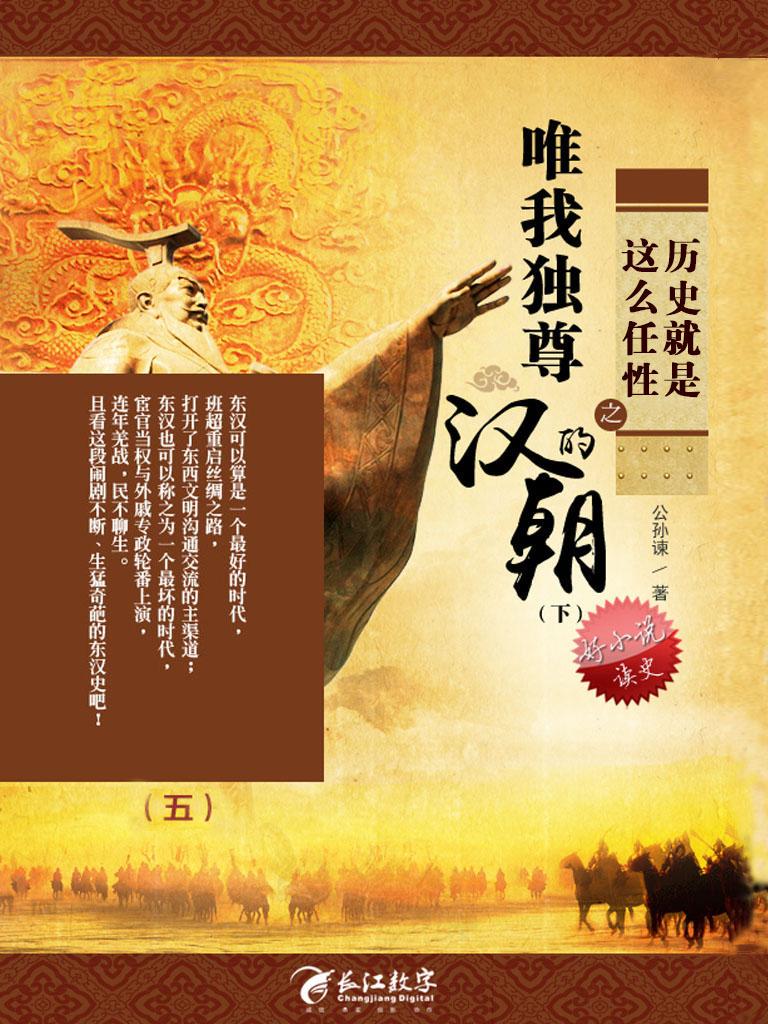 历史就是这么任性 5:唯我独尊的汉朝(下)(好小说·读史)