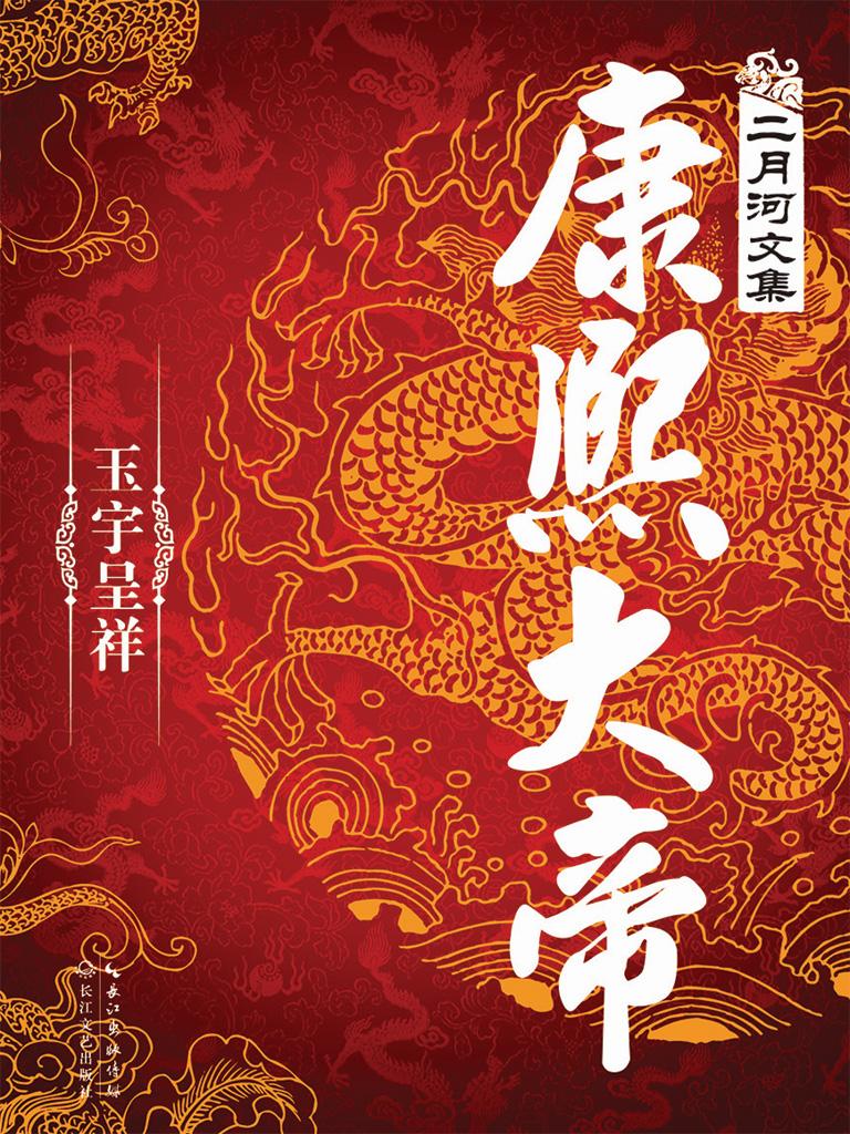 二月河文集·康熙大帝 3:玉宇呈祥