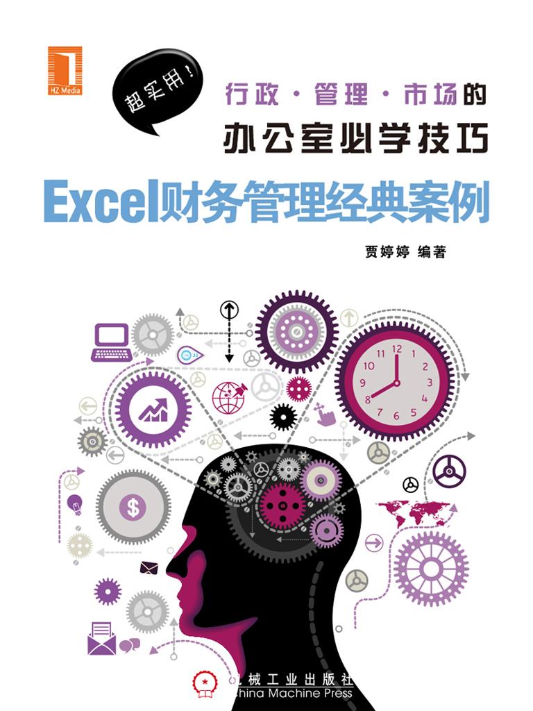 Excel财务管理经典案例
