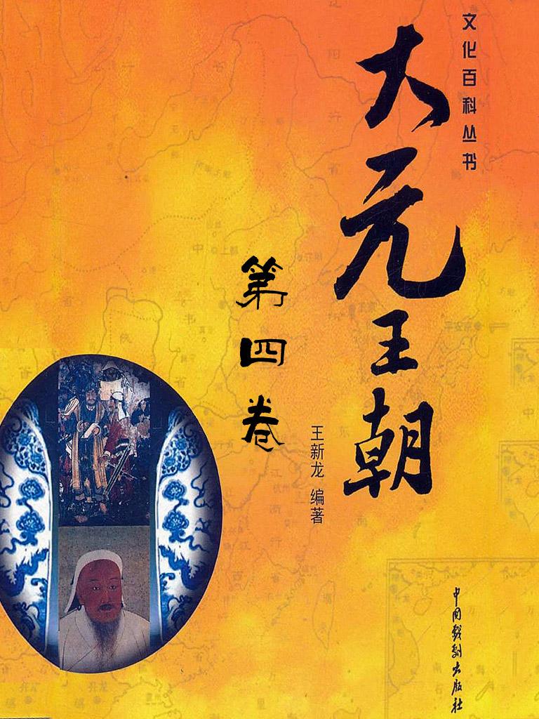 大元王朝 4