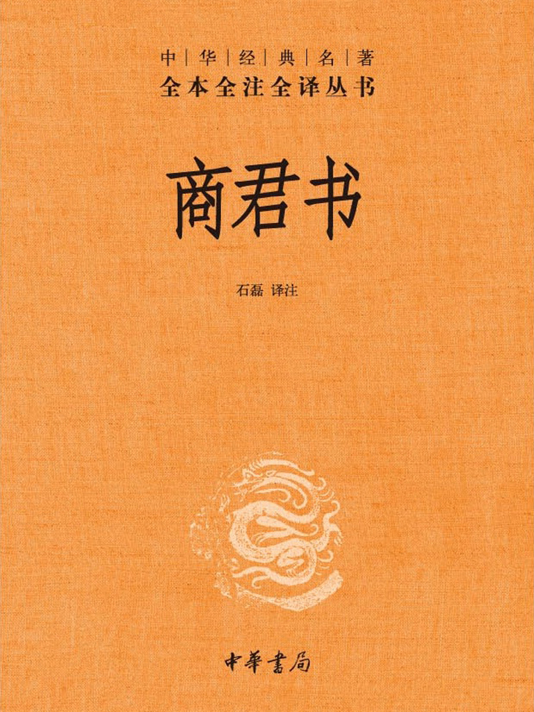商君书:中华经典名著全本全注全译丛书